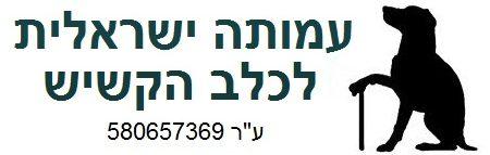 """עמותה ישראלית לכלב הקשיש ע""""ר 580657369"""