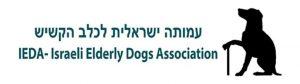 עמותה ישראלית לכלב הקשיש